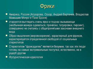 Фрики Америка, Россия (Агузарова, Оскар, Андрей Бартенев, Владислав Мамышев М