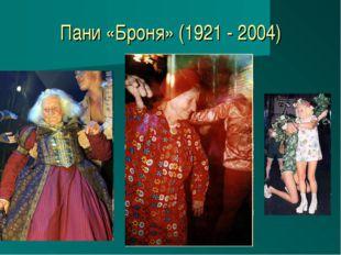 Пани «Броня» (1921 - 2004)