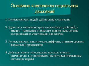 Основные компоненты социальных движений 1. Коллективность людей, действующих
