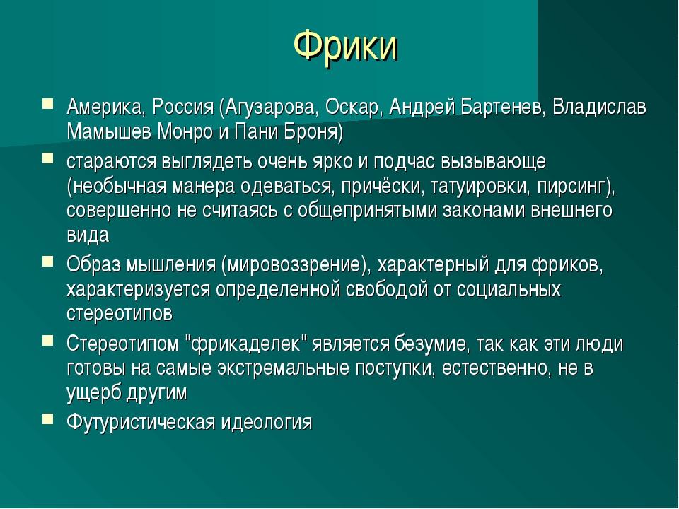 Фрики Америка, Россия (Агузарова, Оскар, Андрей Бартенев, Владислав Мамышев М...