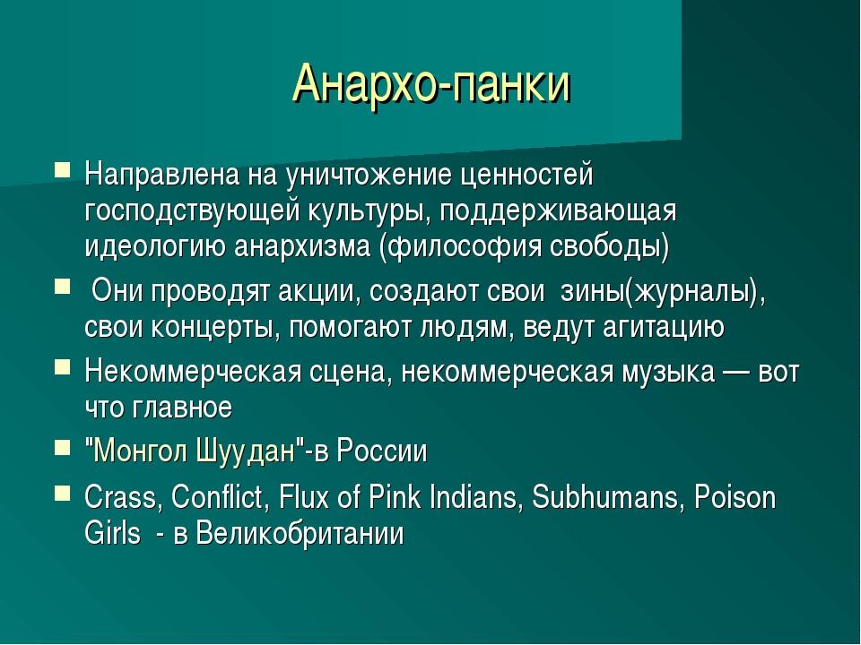 Анархо-панки Направлена на уничтожение ценностей господствующей культуры, под...