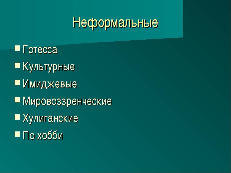 Неформальные Готесса Культурные Имиджевые Мировоззренческие Хулиганские По хо...