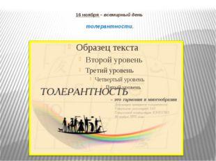 16 ноября – всемирный день толерантности.