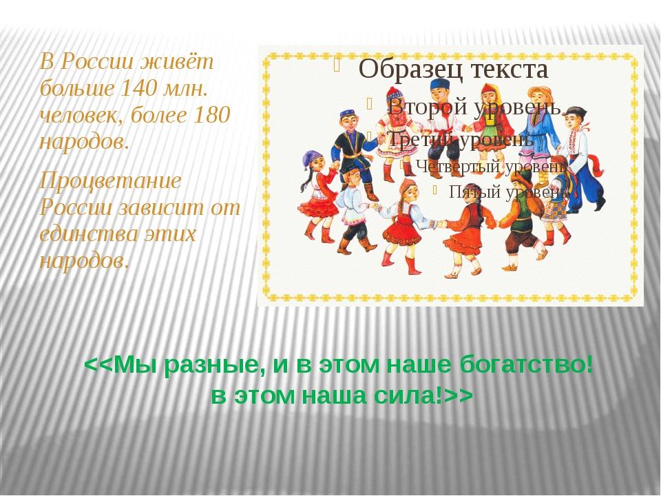 В России живёт больше 140 млн. человек, более 180 народов. Процветание Росси...