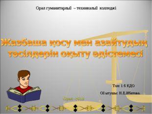 Орал гуманитарлық – техникалық колледжі Топ: 1 б КДО Оқытушы: Н.Е.Ибатова.