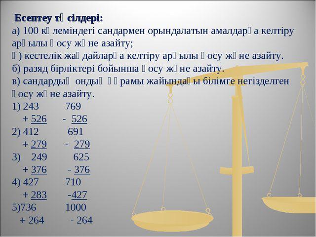 Есептеу тәсілдері: а) 100 көлеміндегі сандармен орындалатын амалдарға келтір...