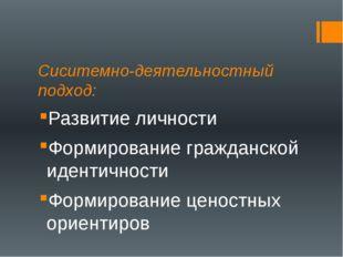 Сиситемно-деятельностный подход: Развитие личности Формирование гражданской и