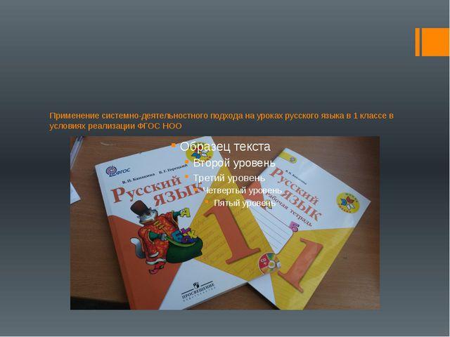 Применение системно-деятельностного подхода на уроках русского языка в 1 клас...