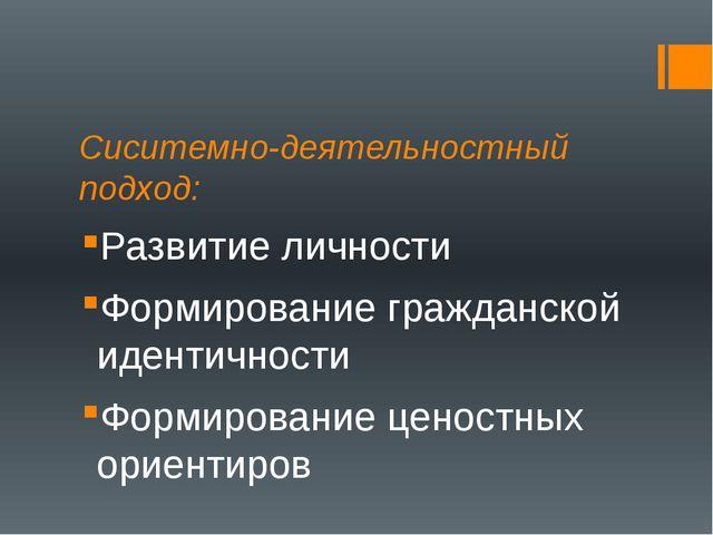 Сиситемно-деятельностный подход: Развитие личности Формирование гражданской и...