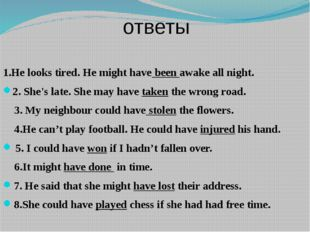 ответы 1.He looks tired. He might have been awake all night. 2. She's late. S