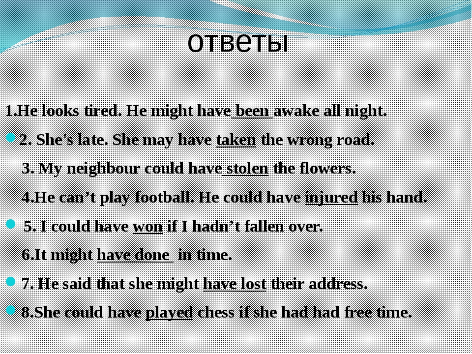 ответы 1.He looks tired. He might have been awake all night. 2. She's late. S...