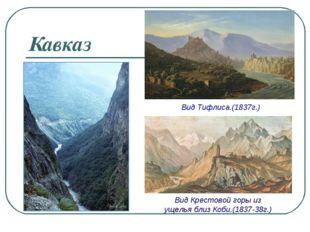 Кавказ Вид Тифлиса.(1837г.) Вид Крестовой горы из ущелья близ Коби.(1837-38г.)