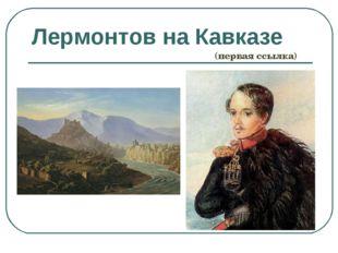Лермонтов на Кавказе (первая ссылка)