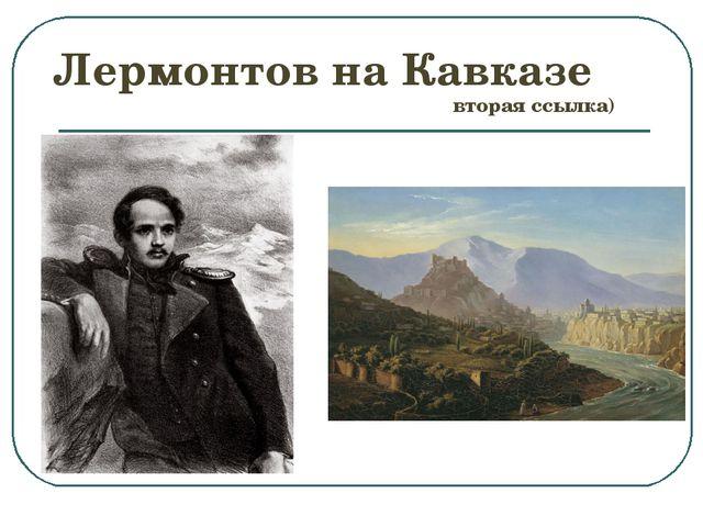 Лермонтов на Кавказе вторая ссылка)