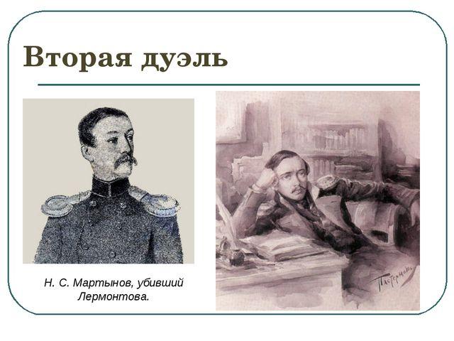 Н. С. Мартынов, убивший Лермонтова. Вторая дуэль