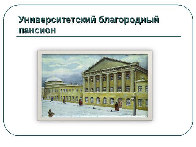 Университетский благородный пансион