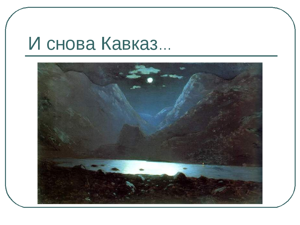 И снова Кавказ…