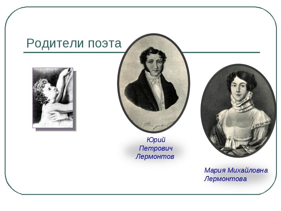 Родители поэта Юрий Петрович Лермонтов Мария Михайловна Лермонтова