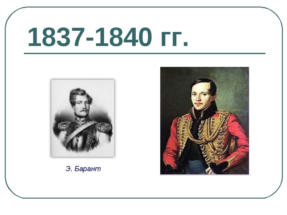 1837-1840 гг. Э. Барант
