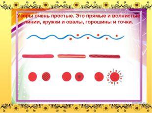 Узоры очень простые. Это прямые и волнистые линии, кружки и овалы, горошины и