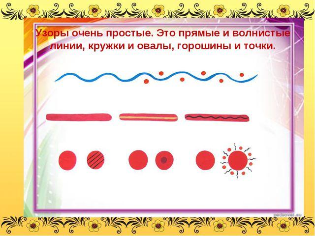 Узоры очень простые. Это прямые и волнистые линии, кружки и овалы, горошины и...