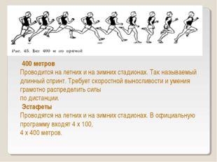 400 метров Проводится на летних и на зимних стадионах. Так называемый длинны