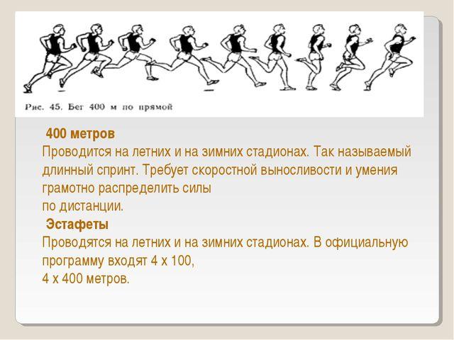 400 метров Проводится на летних и на зимних стадионах. Так называемый длинны...