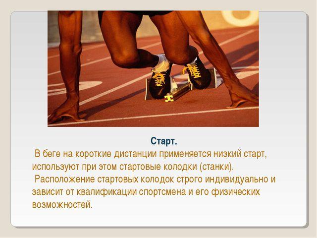 Старт. В беге на короткие дистанции применяется низкий старт, используют при...