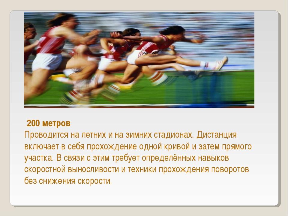 200 метров Проводится на летних и на зимних стадионах. Дистанция включает в...