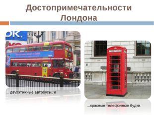 ... двухэтажные автобусы, и ...красные телефонные будки. Достопримечательност
