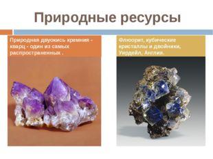 Природные ресурсы Природная двуокись кремния - кварц - один из самых распрост
