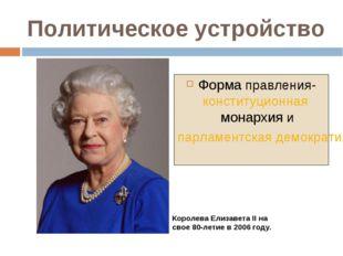 Политическое устройство Форма правления-конституционная монархияи парламентс