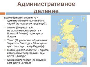 Административное деление Великобритания состоит из 4 административно-политиче