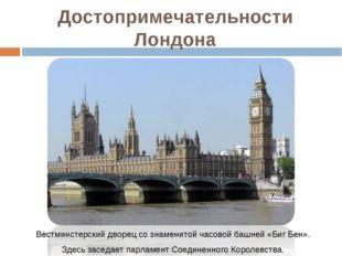 Вестминстерский дворец со знаменитой часовой башней «Биг Бен». Здесь заседает