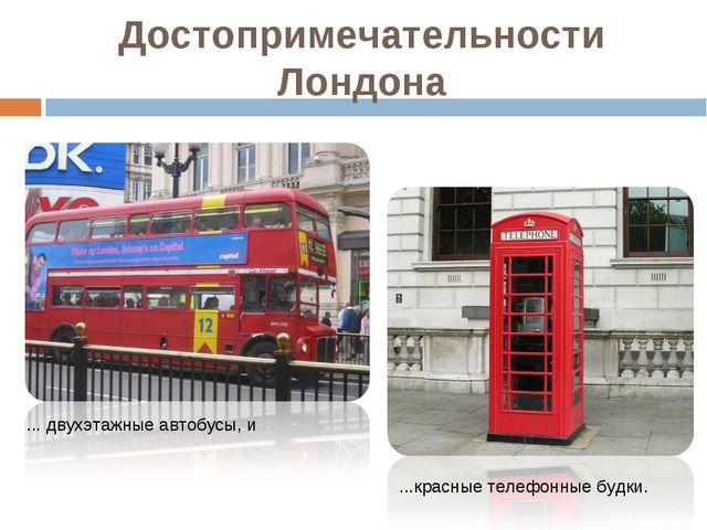 ... двухэтажные автобусы, и ...красные телефонные будки. Достопримечательност...