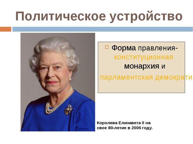 Политическое устройство Форма правления-конституционная монархияи парламентс...