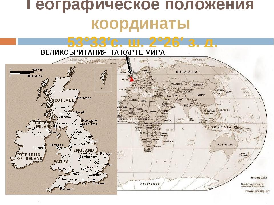 Географическое положения координаты 53°33′с.ш.2°26′ з.д. ВЕЛИКОБРИТАНИЯ НА...