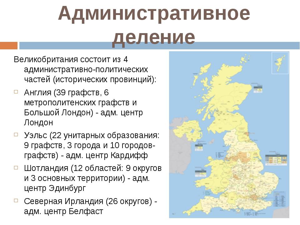 Административное деление Великобритания состоит из 4 административно-политиче...