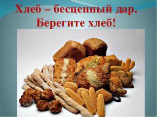 Хлеб – бесценный дар. Берегите хлеб!