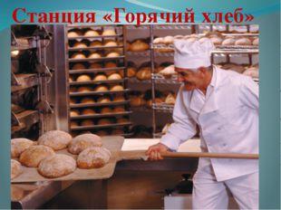 Станция «Горячий хлеб»