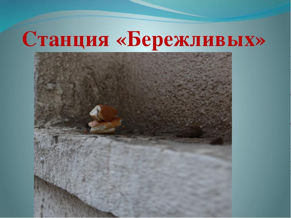 Станция «Бережливых»