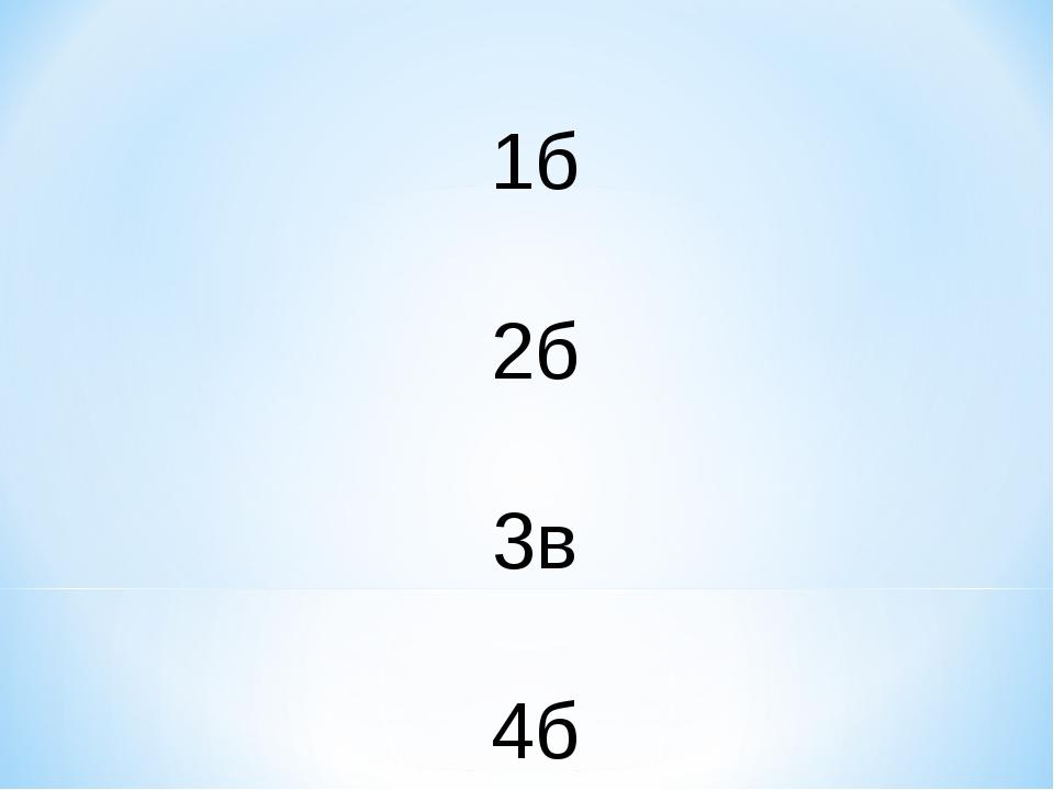 1б 2б 3в 4б
