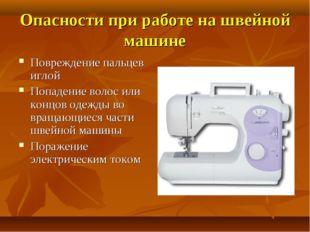 Опасности при работе на швейной машине Повреждение пальцев иглой Попадение во