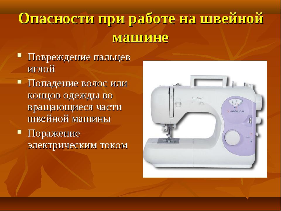 Опасности при работе на швейной машине Повреждение пальцев иглой Попадение во...