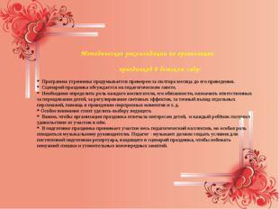 Методические рекомендации по организации праздников в детском саду: * Програ