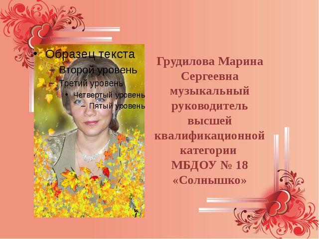 Грудилова Марина Сергеевна музыкальный руководитель высшей квалификационной к...