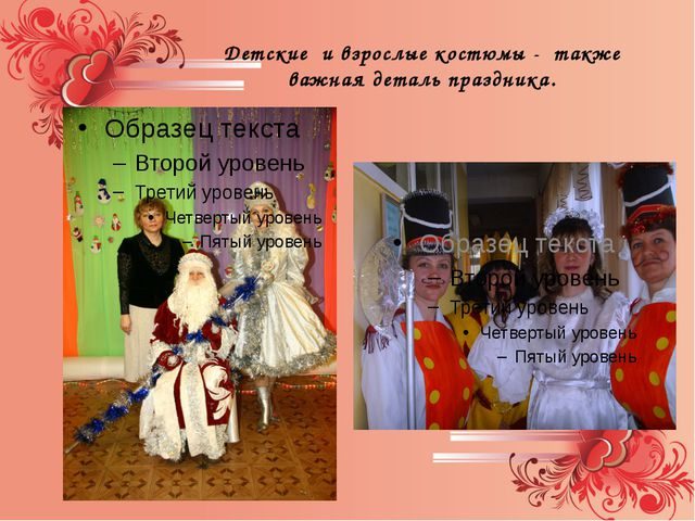 Детские и взрослые костюмы - также важная деталь праздника.