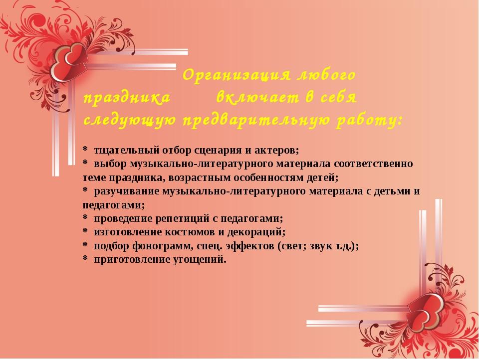 Организация любого праздника включает в себя следующую предварительную работ...