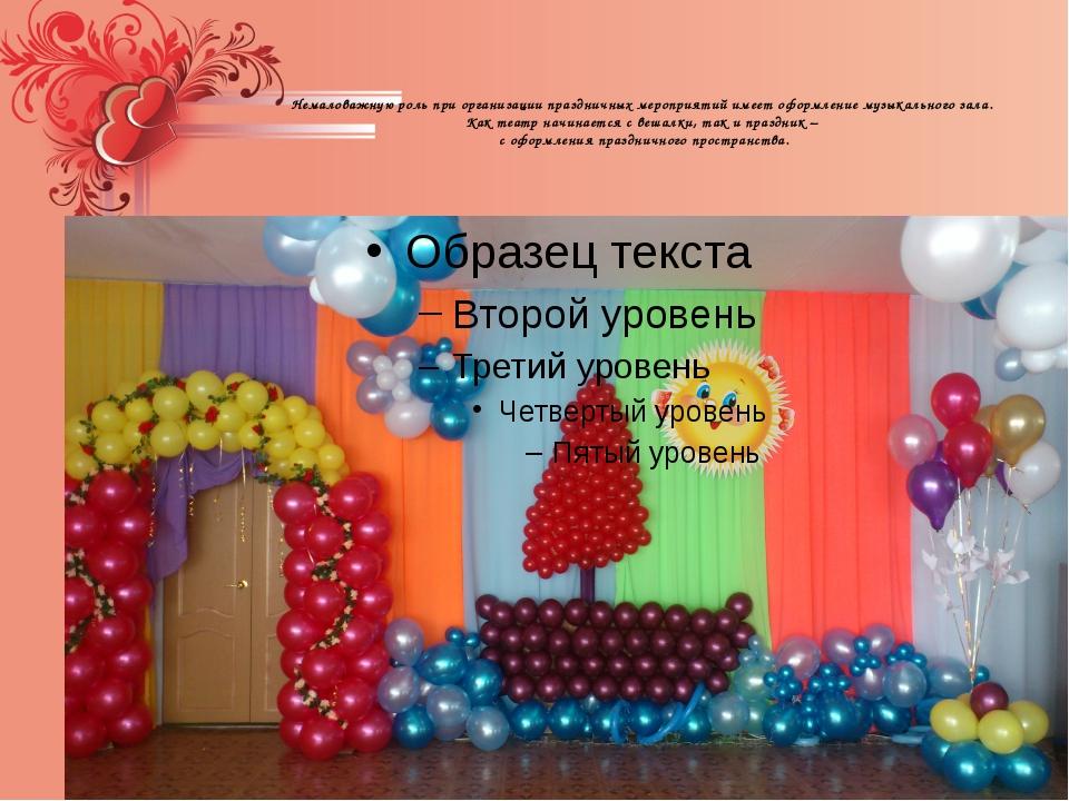 Немаловажную роль при организации праздничных мероприятий имеет оформление му...