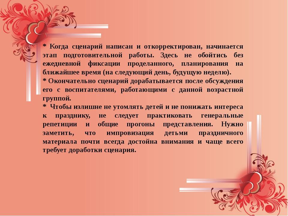 Сценарии к праздникам сценарий к 45 летию